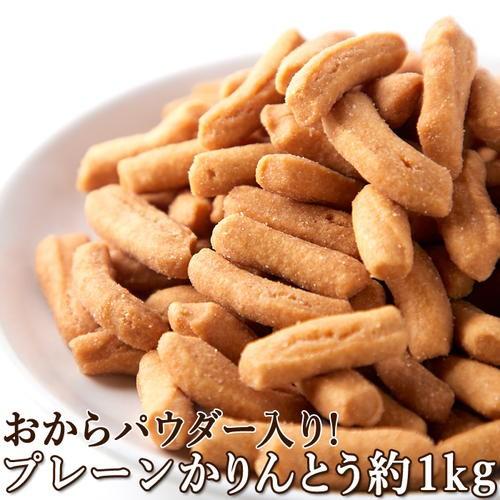 和菓子 かりんとう お得用 堅あげプレーンかりんとう1kg(250g×4袋) かりん糖 カリントウ おから 大容量 食品 おやつ