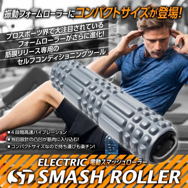 電動フォームローラー SMASH ROLLER mini 振動 筋膜リリース トリガー ランブルローラー ストレッチポール トレーニング
