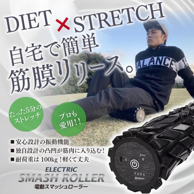 スポーツジム御用達! 電動フォームローラー SMASH ROLLER 振動 筋膜リリース トリガー ランブルローラー ストレッチポール トレーニング