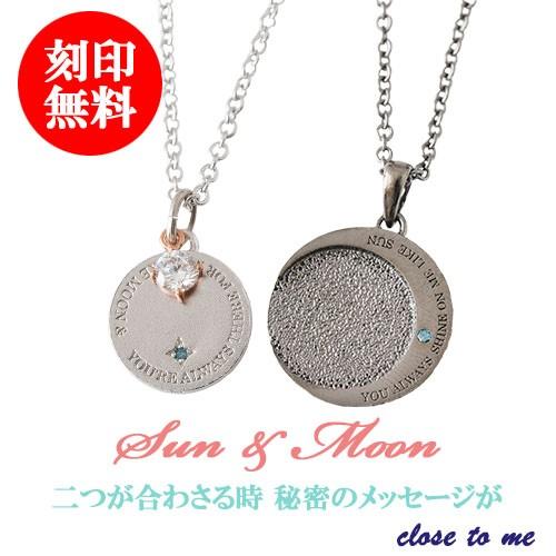 ペアネックレス ブルーダイヤモンド シルバー925 送料 刻印 無料 太陽と月 メンズ レディース セット SN13-135-136
