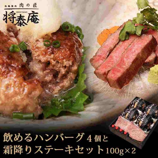 将泰庵 飲めるハンバーグ 4個 霜降りステーキ 100g×2 セット 国産 黒毛和牛 A5ランク ハンバーグ ステーキ ギフト 内祝い 冷凍 お歳暮