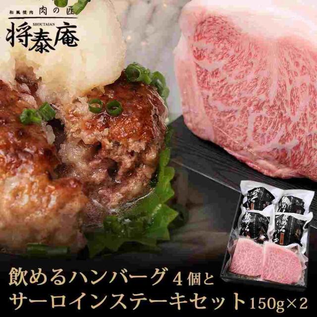 将泰庵 飲めるハンバーグ 4個 サーロイン 150g×2枚セット 国産 黒毛和牛 A5ランク ハンバーグ ステーキ ギフト 内祝い 冷凍 お歳暮 牛肉