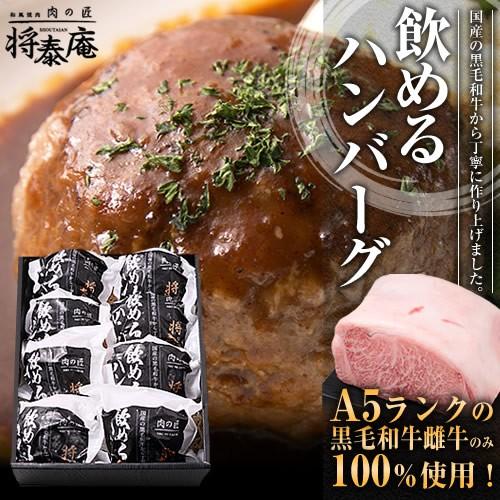 飲めるハンバーグ8個入り/肉/牛肉/黒毛和牛/ギフトセット/焼肉/焼き肉/お中元/のし対応可能