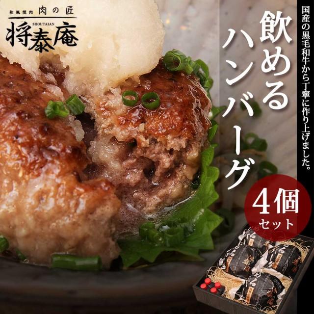 将泰庵 飲めるハンバーグ 4個セット 国産 黒毛和牛 A5ランク ハンバーグ ギフト 内祝い 冷凍 お歳暮 牛肉 国産牛 プレゼント のし対応 食