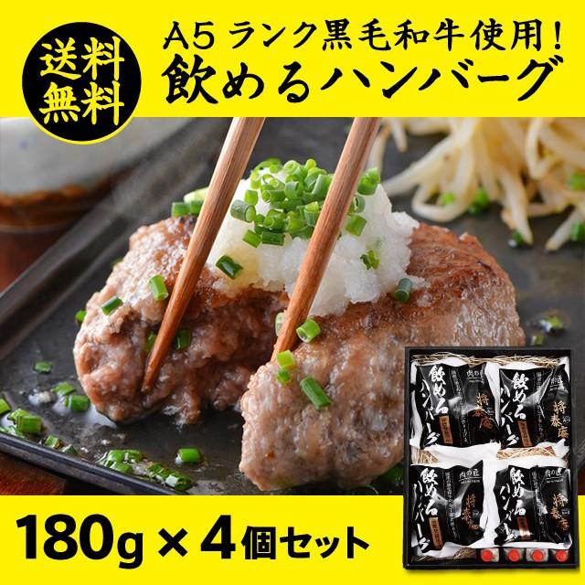 飲めるハンバーグ4個入り/ギフトセット/黒毛和牛/焼肉/焼き肉/ハンバーグ/お中元/のし対応可能