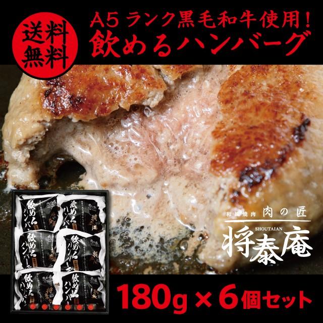 飲めるハンバーグ6個入り/牛肉/肉/黒毛和牛/送料無料/ギフトセット/焼肉/レビューを書いて送料無料/お中元/のし対応可能