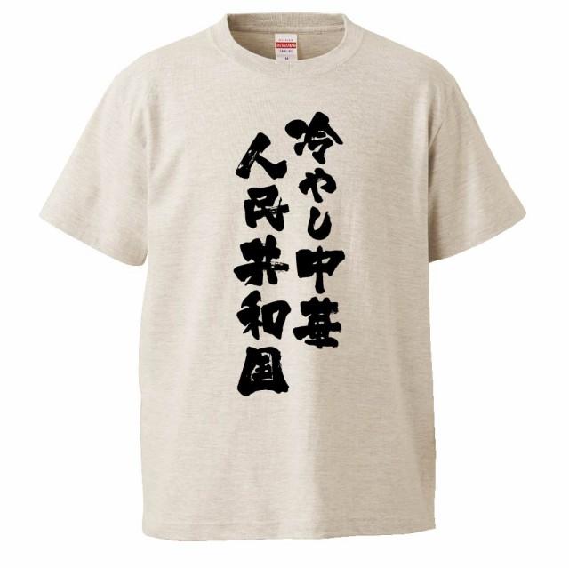 おもしろTシャツ 冷やし中華人民共和国 ギフト プレゼント 面白 メンズ 半袖 無地 漢字 雑貨 名言 パロディ 文字