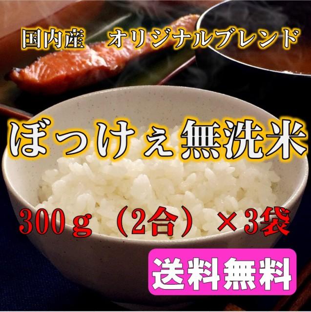 ポイント消化 送料無料 300 食品 米 格安 お試し ぼっけぇ無洗米(ブレンド)300g×3袋 1kg未満 メール便