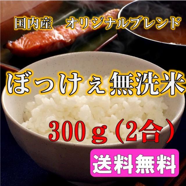ポイント消化 送料無料 300 食品 米 お試し 無洗米 ぼっけぇ無洗米(ブレンド)300g 1kg未満 メール便