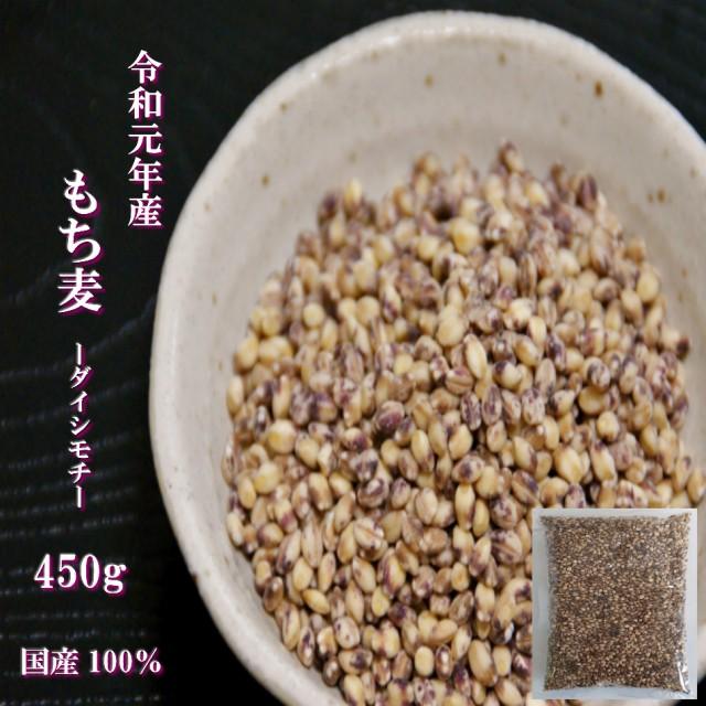 雑穀 新麦 もち麦 ダイシモチ 450g(1袋) 令和元年産 国産 岡山県産 ポイント消化 送料無料 雑穀米 古代米 食品 安い お試し 1kg以下 美容