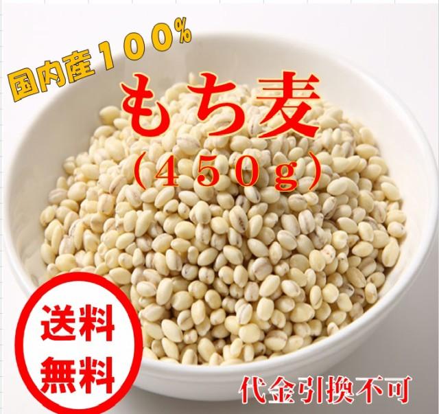 麦 もち麦 国産 500 ポイント消化 送料無料 食品 米雑穀 お試し 令和元年産 格安 岡山県産きらりもち麦 (450g) 1kg未満 メール便