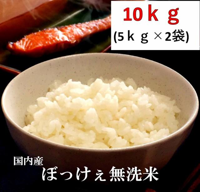 お米 10kg 送料無料 ぼっけぇ無洗米 10kg(5kg×2袋) 国内産※北海道・沖縄の方は送料756円かかります。