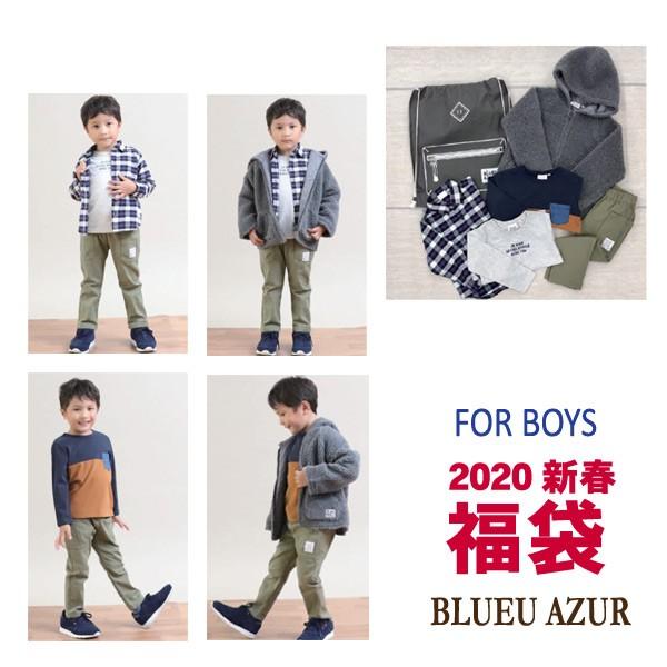 2020新春福袋〔ブルーアズール〕男の子 C55000-06 キッズ ベビー ボーイズ 男の子 男児 Boys 子供服 BLUEU AZUR 4021915 ボアジャケット