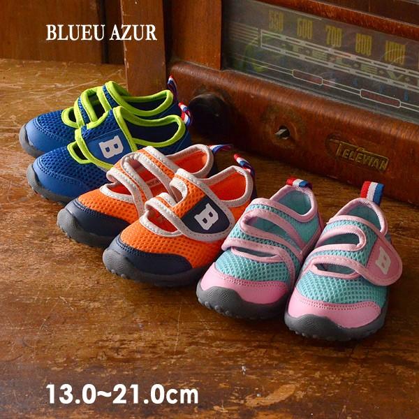 ブルーアズール サマーシューズ C40300-82-Y-MG キッズ ベビー 靴 クツ くつ サンダル メッシュ 水遊び 男の子 女の子 BLUE