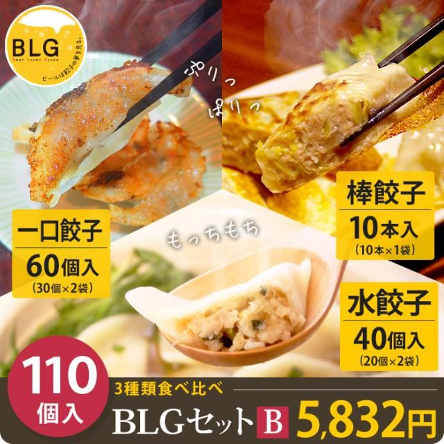 BLG餃子 バラエティセットB 【BLGひとくち餃子、水餃子、ジャンボ棒餃子の3種類が食べ比べられるお楽しみセット/食卓もとっても