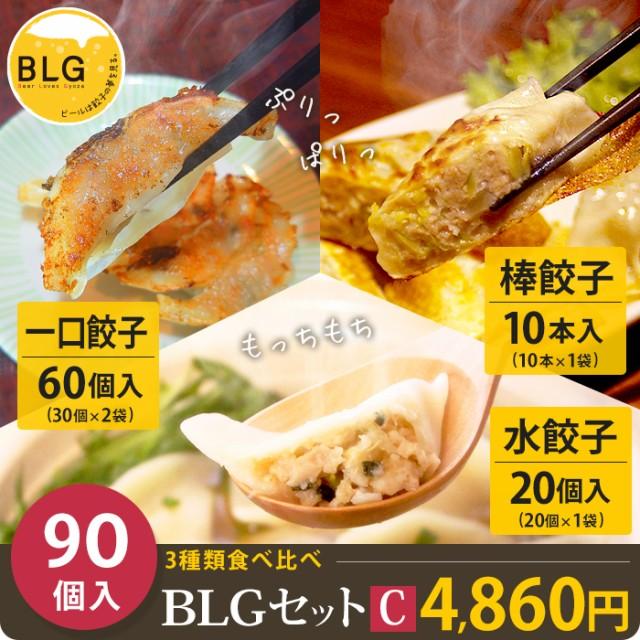 BLG餃子 バラエティセットC 【BLGひとくち餃子、水餃子、ジャンボ棒餃子の3種類が食べ比べられるお楽しみセット/食卓もとっても