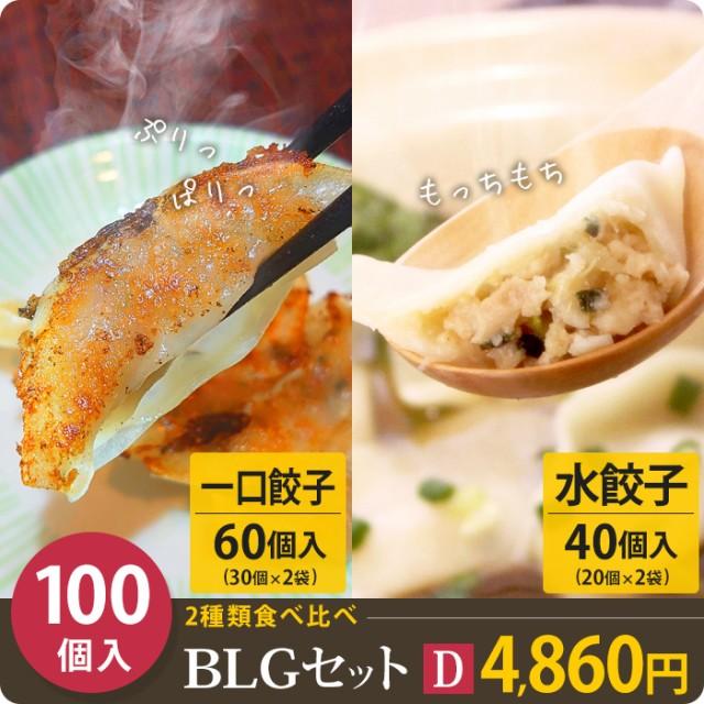 BLG餃子 バラエティセットD 【BLGひとくち餃子と水餃子の2種類が食べ比べられるお楽しみセット/食卓もとっても賑やか。焼き方レシ