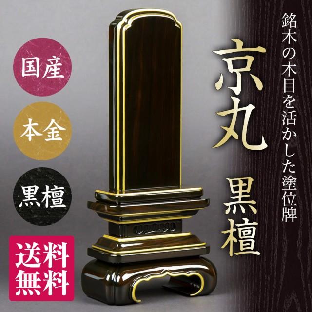日本製の位牌・京丸 漆 黒檀 (4.5寸)【送料無料】【文字代込】【品質保証】