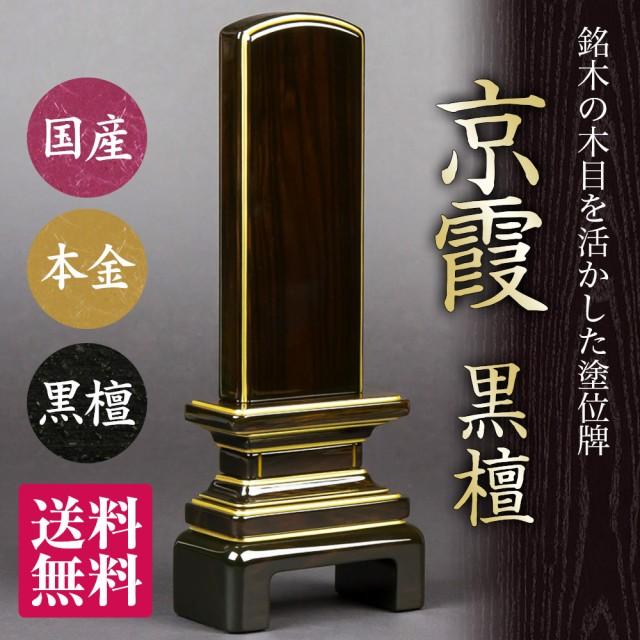 日本製の位牌・京霞 漆 黒檀 (4寸)【送料無料】【文字代込】【品質保証】