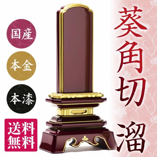 日本製の位牌・葵角切 溜(5寸)【送料無料】【文字代込】【品質保証】