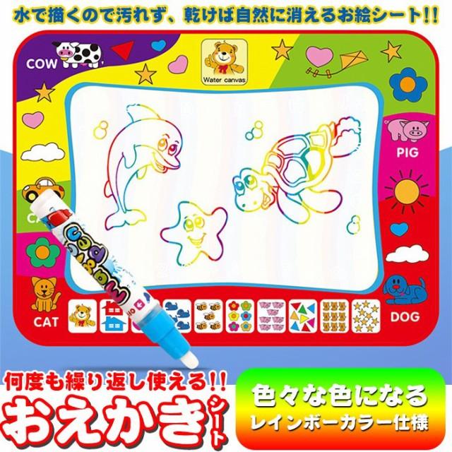 おえかき カラフル レインボー シート 水 知育玩具 お絵描き ぬりえ 塗り絵 おもちゃ 子供 キッズ h0190