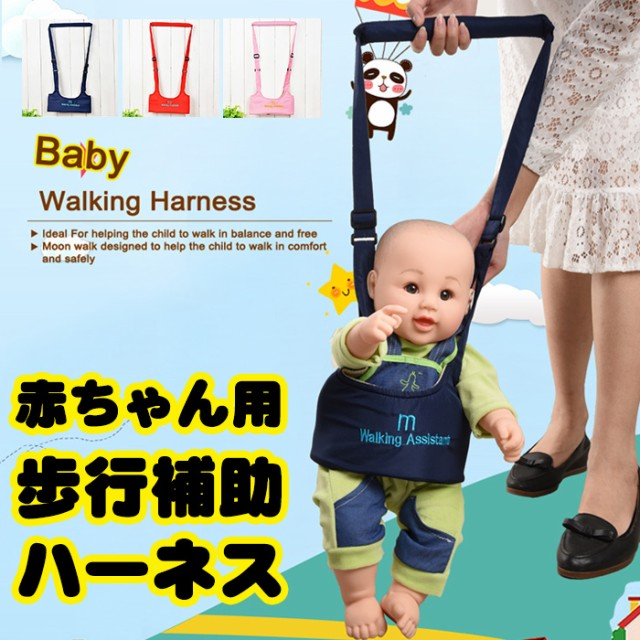 赤ちゃん ベビー セーフティー ハーネス 歩行補助 ベスト ウォーカー 練習 補助ベルト 迷子防止 安全対策 h0191