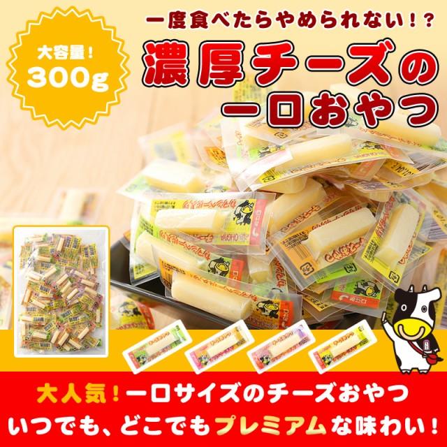 300gチーズおやつカマンベール【メール便発送】【送料無料】