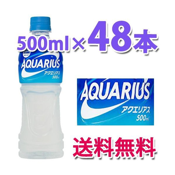 コカ・コーラ社製品 アクエリアス500mlPETペットボトル 2ケース 48本