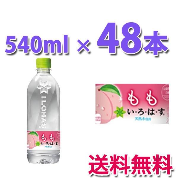 コカ・コーラ社製品 い・ろ・は・す もも 555mlPET 2ケース 48本 いろはすもも
