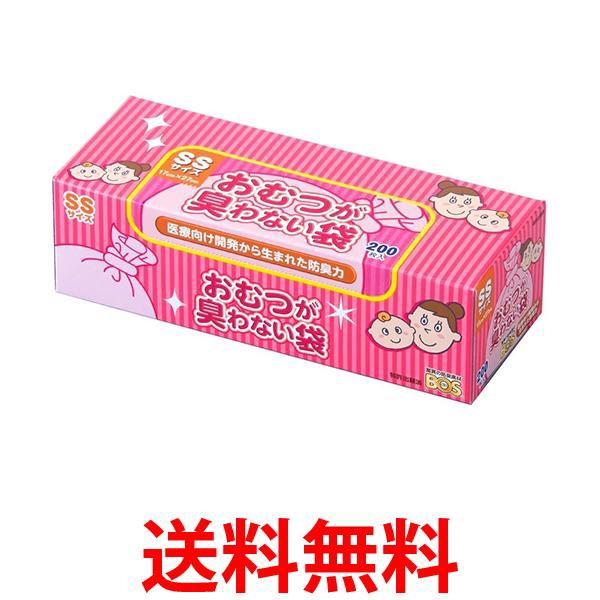 ボス おむつが臭わない袋 赤ちゃん用 SSサイズ 200枚 ピンク おむつ 処理袋 驚異の防臭袋 BOS 送料無料