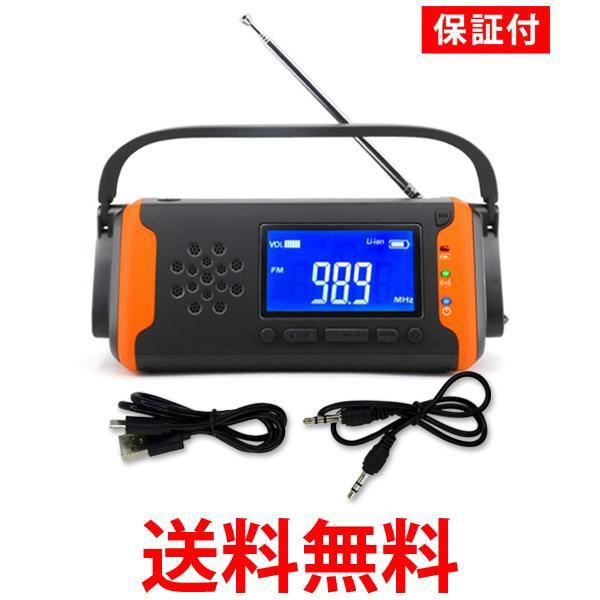 ◆1年保証付◆ 多機能防災ラジオ 多機能 防災 LEDライト スマホ充電 ソーラー充電 コンパクト ポータブル 手回し オレンジ 送料無料