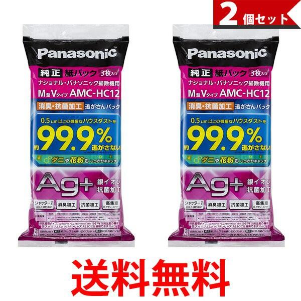 Panasonic AMC-HC12 交換用 逃がさんパック 消臭・抗菌加工 M型Vタイプ 3枚入り×2個 パナソニック 掃除機用 紙パック AMCHC12 送料無料
