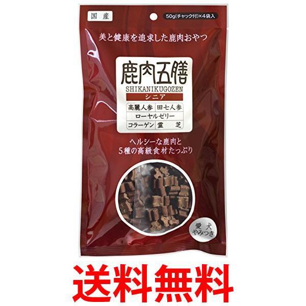 鹿肉五膳 犬用おやつ シニア犬用 200g 送料無料