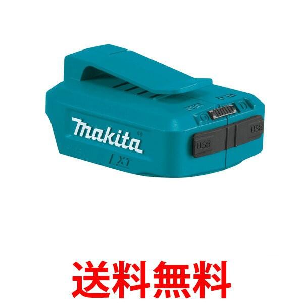 makita ADP05 マキタ USB用アダプタ バッテリー別売 USBアダプタ JPAADP05 純正品 送料無料