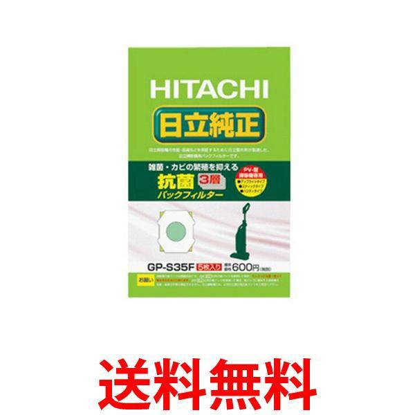 HITACHI GP-S35F 日立 GPS35F 純正 クリーナー 紙袋 掃除機 紙パック 抗菌 3層パックフィルター スティック ハンディ用 5枚入 送料無料