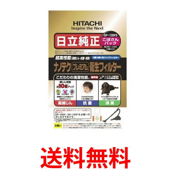 HITACHI GP-130FS 日立 GP130FS ナノテク プレミアム 衛生フィルター (こぼさんパック) CV-型 紙パック 3枚入り 送料無料