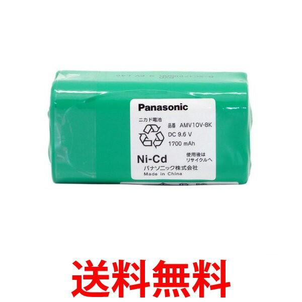 Panasonic AMV10V-8K パナソニック AMV10V8K 充電式掃除機用電池 交換用電池 掃除機バッテリー ニカド電池 送料無料