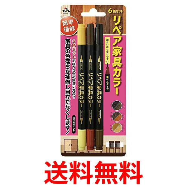 東山 リペア家具カラー 6色セット 筆ぺんタイプ EH18-4 送料無料