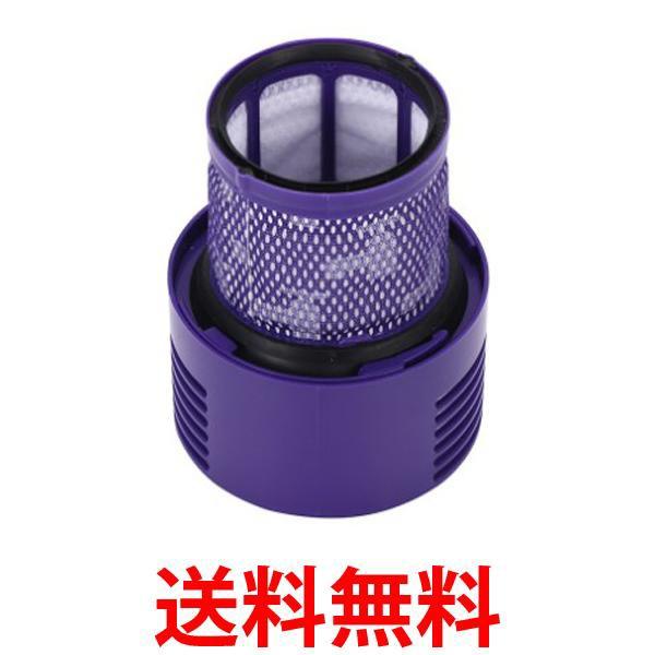 ダイソン フィルター V10 SV12 互換 掃除機 Dyson 互換フィルター コードレス掃除機 (管理C) 送料無料