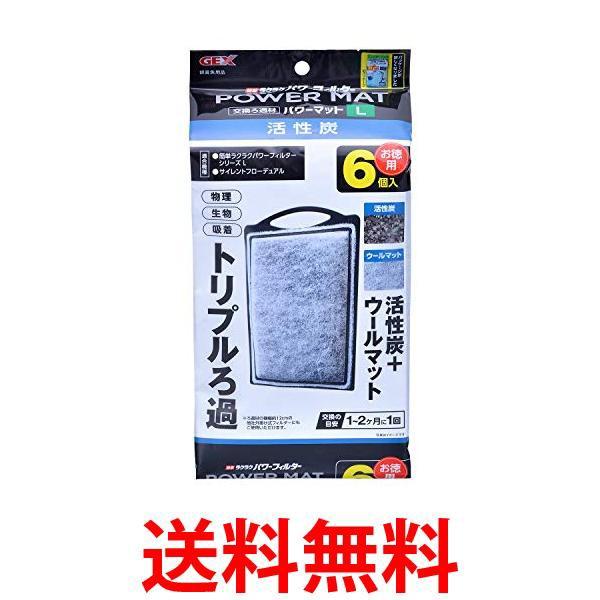 ジェックス 簡単ラクラクパワーフィルター用 交換ろ過材 活性炭パワーマット Lサイズ 6個入 GEX 送料無料