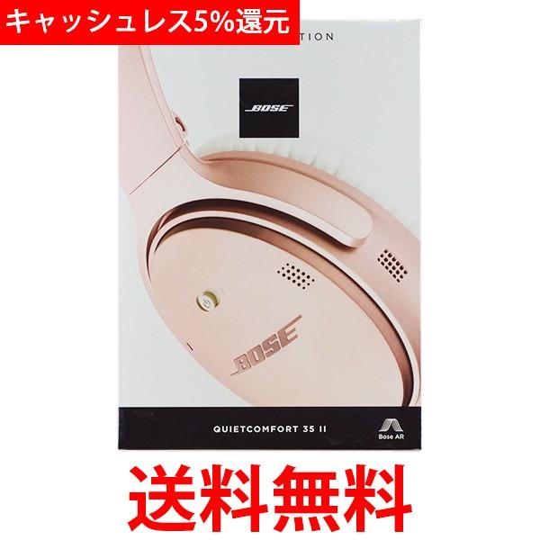 Bose QuietComfort 35 wireless headphones II ワイヤレスノイズキャンセリングヘッドホン ローズゴールド 送料無料