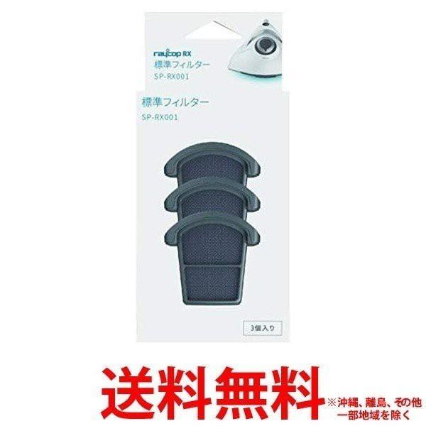 レイコップ ふとんクリーナーレイコップRX-100用標準フィルター SP-RX001