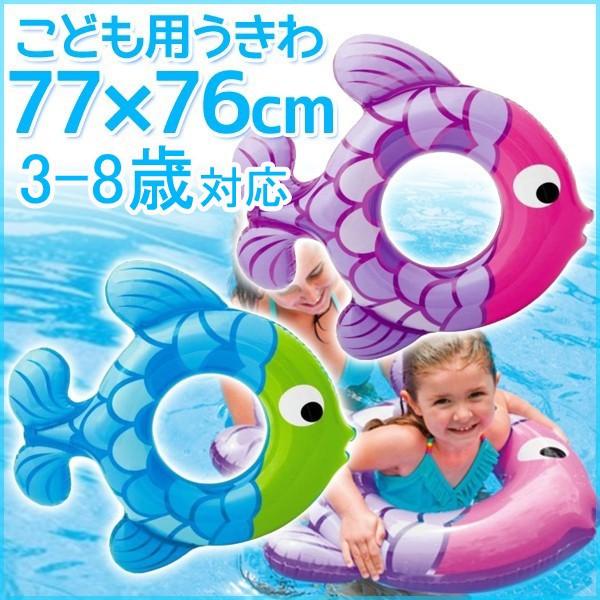 浮き輪 キッズ 子供用 フィッシュ型 77×76cm 浮輪 うきわ 水遊び プール 海 海水浴 子供 魚型 幼児用 スイムアロンリング メール便送料