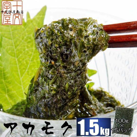 宮城県産アカモク ギバサ 100g×15パック 冷凍 お味噌汁 あかもく ぎばさ 送料無料 冷凍便