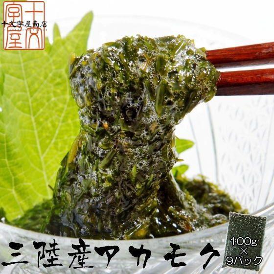 宮城県産アカモク ギバサ 100g×9パック 冷凍 お味噌汁 あかもく ぎばさ 冷凍便