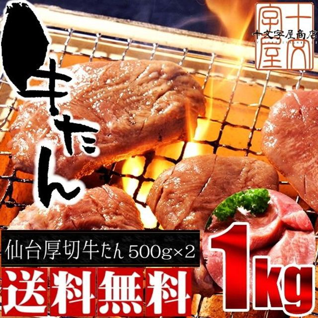 牛タン こだわりの仙台仕様 熟成厚切り牛たん たっぷり1kg食べ放題 送料無料 500g×2パック 20〜24枚入 約10人前 ギフト BBQ ギフト