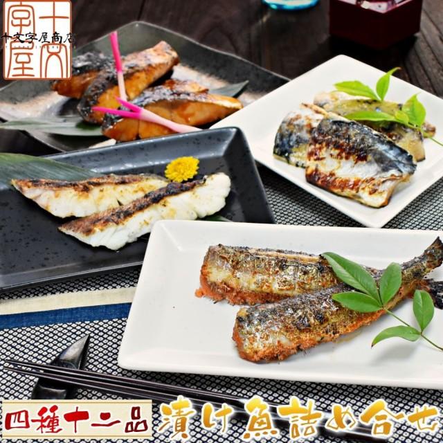 ギフト 四種12品漬け魚セット ぶり照り焼き いわし明太 真鱈粕漬け さば塩麹漬け 父の日 お中元 送料無料 sos