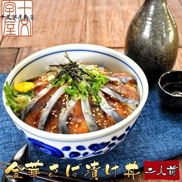石巻の至宝 金華さば 漬け丼 2人前 ご飯に乗せるだけ 刺身 金華サバ 金華鯖 お刺身 生食用 醤油漬け 簡単