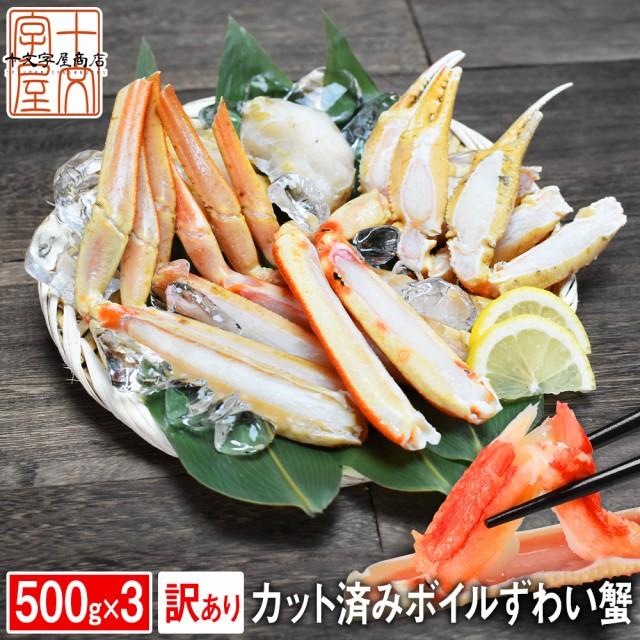 カット済みボイルズワイガニ 500g×3 ずわいがに ずわい蟹 訳あり コロナ 在庫処分