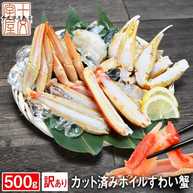 カット済みボイルズワイガニ 500g ずわいがに ずわい蟹 訳あり
